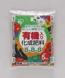 【園芸用品】有機入り化成肥料 8−8−8 5kg,10kg