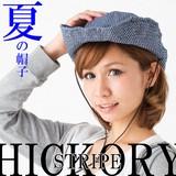 春夏新作 UV対策  夏帽子 ヒッコリー柄 サファリハット サイズ:58.5cm【SK4107】
