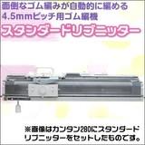 4.5mm用ゴム編機 スタンダードリブニッター SRP60N