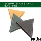 FRUH GL-014なんと8mmスマートウォレットシリーズにコインケース登場!