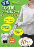 ★【トレイン】UVメッシュアームカバー★内側メッシュ&冷感素材で涼しい!