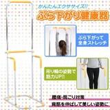 【SIS卸】◆ヘルス/ビューティー◆かんたんエクササイズ◆ぶらさがり健康器◆組立式◆