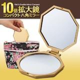 10倍拡大鏡コンパクト八角ミラー<手鏡>