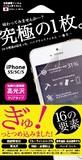 ●在庫限りセール●【iPhone5/5S】 ハイブリット液晶保護フィルム
