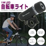 1W LED 自転車ライト No.WLB-1