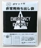 IDポケット付非常持ち出し袋♪防災用品