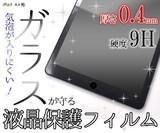 <液晶保護シール>【値下げ品】 iPad Air/Air2/9.7インチiPad Pro用液晶保護ガラスフィルム