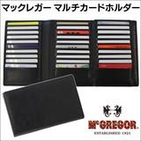 【カード50枚収納】【牛革レザー】マックレガーマルチカードホルダー
