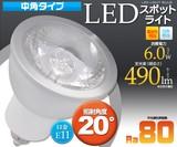 <LED電球・蛍光灯>照射角度20°  JDRφ50ハロゲンランプ60W型対応 LEDスポットライト6W 口金E11