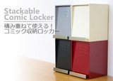 Comic Locker