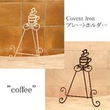 """【SALE】コベントアイアン [プレートホルダー""""coffee""""]"""