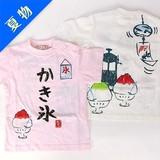【SALE】【55】☆和柄Tシャツ「かき氷」☆ 【ベビー・キッズ用】