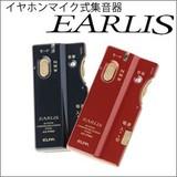 朝日電器 ELPAイヤホンマイク式集音器イヤリス AS-P001-NV/AS-P001-WR