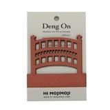 【キーボードのすき間に立てる伝言メモ】Deng On(太鼓橋) 20枚綴り