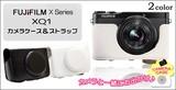 FUJIFILM XQ1 カメラケース&ストラップ