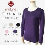 【シルク100%】シルクニット長袖Tシャツ