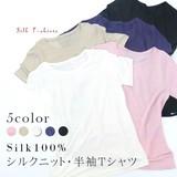 【シルク100%】シルクニット・半袖Tシャツ