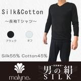 シルク&コットン Vネック長袖インナー