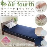 【直送可】オーバーレイマットレス Air fourth【オープン価格】
