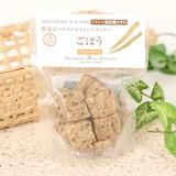 野菜のマクロビオティッククッキー ごぼう 【生産国:日本】