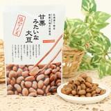 【厳選した大豆を使用】甘栗みたいな大豆(塩茹で豆) 【生産国:日本】