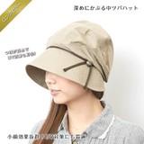 【定番売れ筋】つば広クロシェ 小顔に見える帽子<UV対策・金属釦と紐飾り付き>