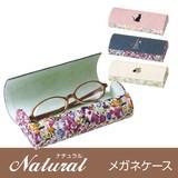 セール35★【メガネケース(眼鏡ケース)】ハードケース☆底平で安定感有♪◆ナチュラル