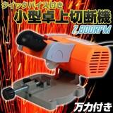 【SIS卸】◆NEW◆DIY用品◆電動工具◆軽量/裁断機◆卓上ミニカッター◆JIK-DC50◆
