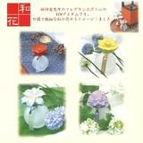 和花 フレグランスボトル 全5種の香り【フレグランスディフューザー】