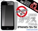 <液晶保護シール>iPhone SE/5s/5/5c(アイフォン)用覗き見防止液晶保護ガラスフィルム