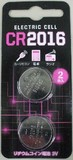 EC CR2016リチウムコイル電池 2P【電池】