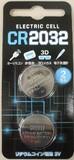 EC CR2032リチウムコイル電池 2P【電池】