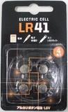 EC LR41アルカリボタン電池 4P〈水銀使用なし〉【電池】