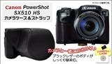 Canon(キャノン) PowerShot SX510 HS カメラケース&ストラップ