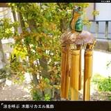 涼を呼ぶ 木彫りカエル風鈴【 カエル風鈴】アジアン雑貨