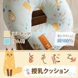 【新商品】【授乳クッション】ともだち 授乳クッション 授乳まくら 洗える 2重ガーゼ ベビー 雑貨