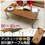 アンティーク折れ脚テーブル 角型 BR/GN/WH