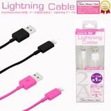 [Apple社認証品]Lightning充電・通信ケーブル