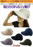 【定番売れ筋】オールシーズンOK つば広キャスケット帽<5color・UV対策・手洗い可・Lサイズ対応>