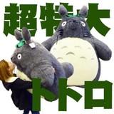 【となりのトトロ】ぬいぐるみ/超特大(大トトロ)
