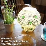 TOPANGA トパンガ モザイクガラススタンドランプ スター/マッシュルーム