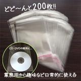 FJK PP袋200枚セット 約13×15cm  テープのり&ヘッダー付 FJ-00001E