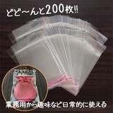 FJK PP袋200枚セット 約9×15cm  テープのり&ヘッダー付 FJ-00001D