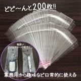 FJK PP袋200枚セット 約5×15cm  テープのり&ヘッダー付 FJ-00001C