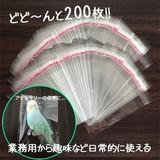 FJK PP袋200枚セット 約6.5×11cm  テープのり付き FJ-00001B