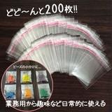 FJK PP袋200枚セット 約4×6cm テープのり付き FJ-00001A