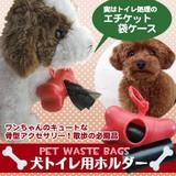 FJK 犬トイレ用ホルダー FJ-00057