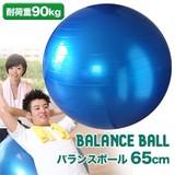 FJK バランスボール65cm 耐荷重90kg FJ-00058B