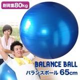 FJK バランスボール65cm 耐荷重80kg FJ-00058A