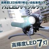 FJK 21灯LEDサイクルライト FJ-00018